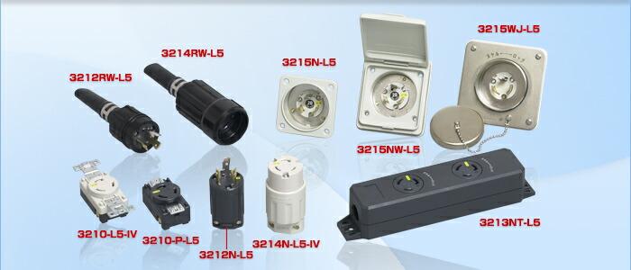 アメリカン電機 プラグ 3212N-L5-CS(3212N-L5+コードセット)