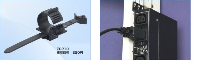 アメリカン電機 コードクランプ Z0210