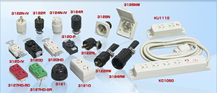アメリカン電機 NEMA規格 L6-15