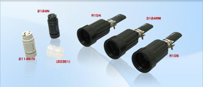 アメリカン電機 防水形コードコネクターボディ 3124RW 黒