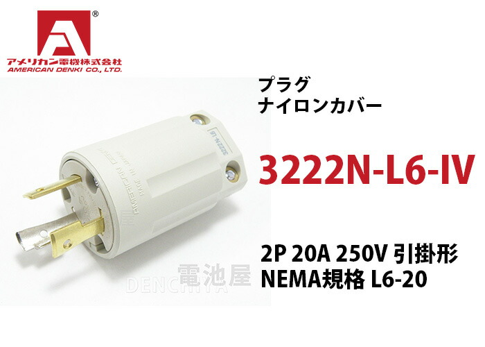 アメリカン電機 プラグ ナイロンカバー 3222N-L6 黒