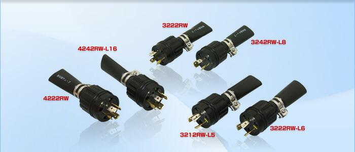 アメリカン電機 防水形プラグ 3222RW-L6 黒