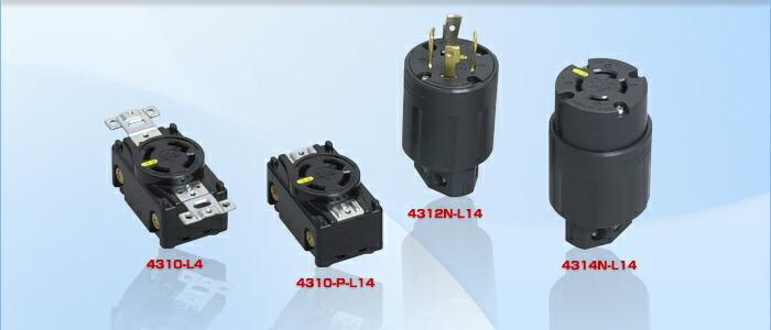 アメリカン電機 NEMA規格 L14-30