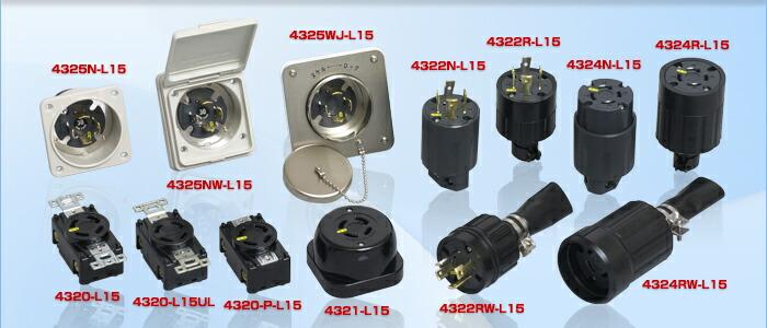 アメリカン電機 NEMA規格 L15-30
