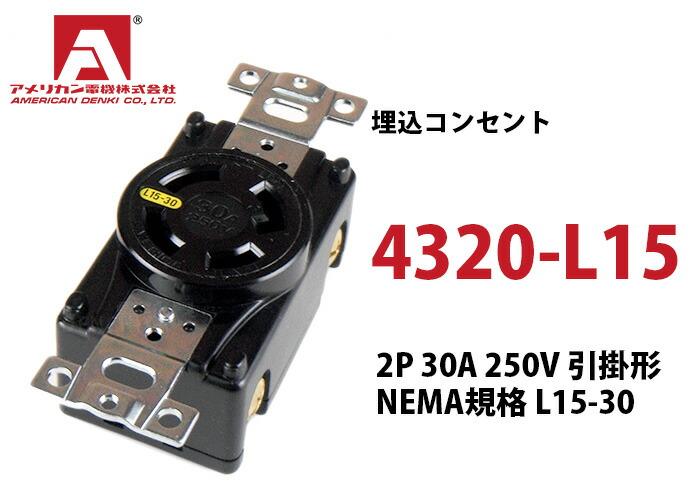 アメリカン電機 埋込コンセント 4320-L15 黒