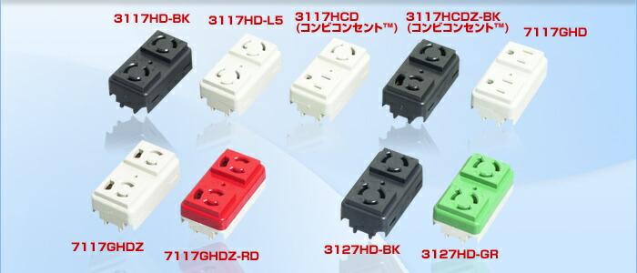 アメリカン電機 機器用アウトレット7117G-IV 白