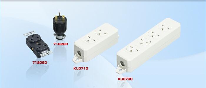 アメリカン電機 NEMA規格 6-15