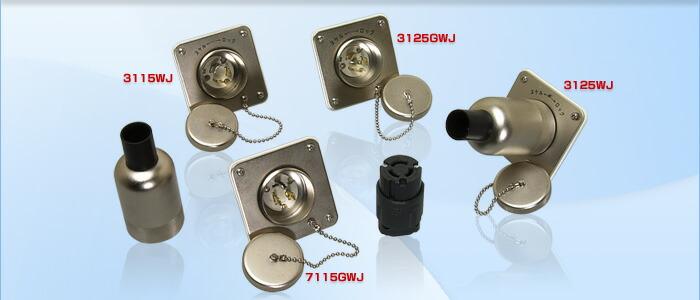 アメリカン電機 防水形フランジインレット (耐じん・噴流形) 3125GWJ 銀
