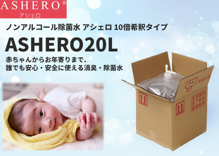 ASHERO20L 除菌・消臭スプレー アシェロ 10倍希釈タイプ 20L 除菌スプレー ウイルス対策 空間除菌 消臭スプレー