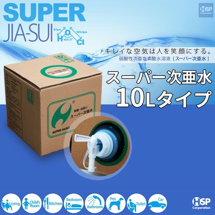 スーパー次亜水10L