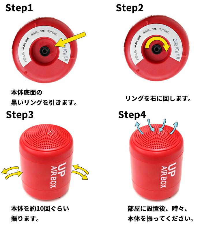 お部屋の空気の除菌対策に!UP AIR BOX 空気触媒機