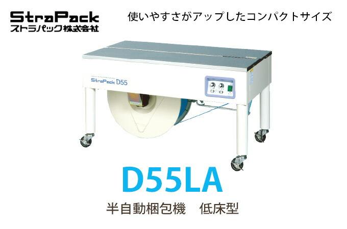 梱包機D55LA