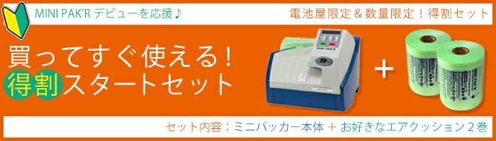 ミニパッカー MINI PAK'R クッション フィルム お得な割引セット