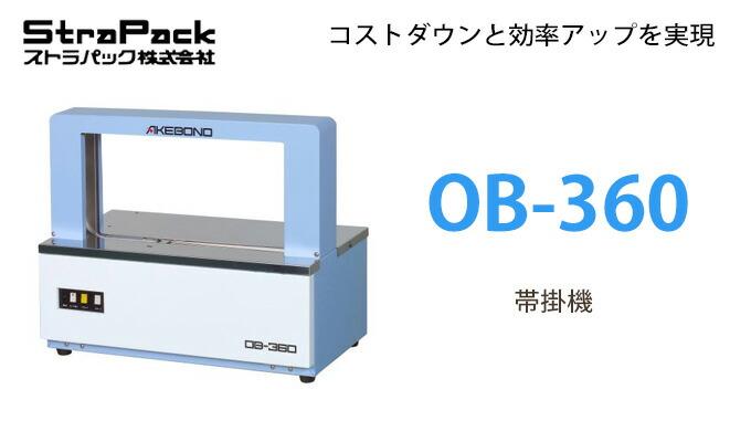 帯掛機 OB-360