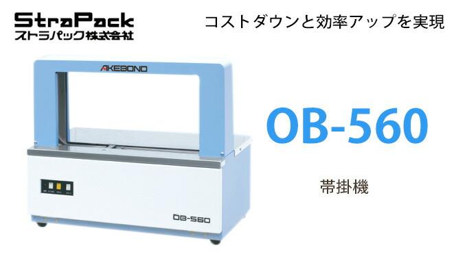 帯掛機 OB-560