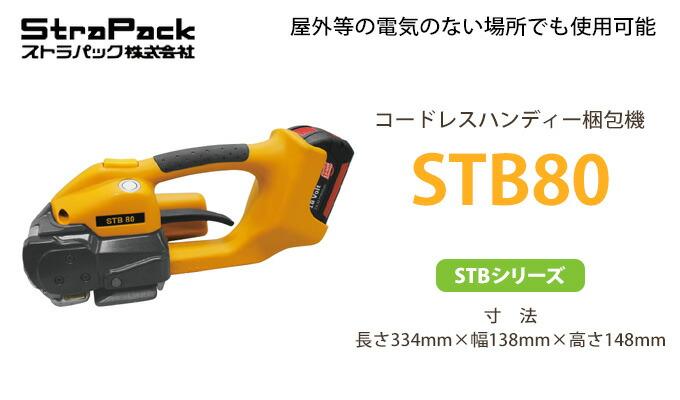 コードレスハンディ梱包機 STB80