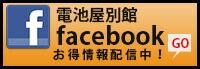電池屋別館facebook