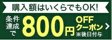 800円オフ!猛暑を乗り切ろう!クーポンキャンペーン