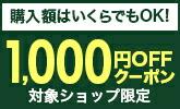 Viberクーポンキャンペーン1,000円OFFクーポン