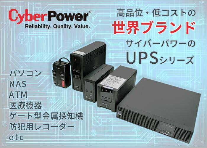 非常用電源無停電電源装置(UPS)