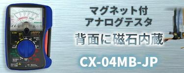マグネット付アナログテスタ CX-04MB-JP