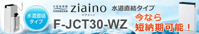 水道直結タイプ ジアイーノ 26畳 今なら短納期可能