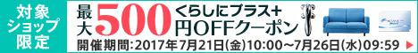 最大500円OFFクーポンあり!