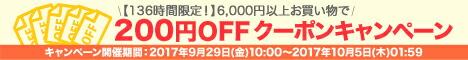 200円OFFクーポン発行中