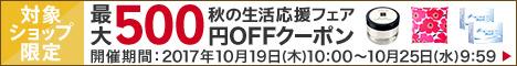 最大500円OFFクーポン発行中