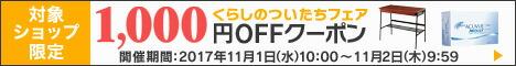 最大1000円OFFクーポン発行中