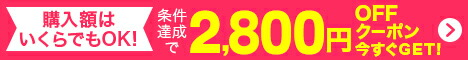 2,800円OFF Viberクーポンキャンペーン 今すぐGET!