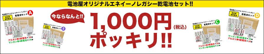 1000円ポッキリアイテム