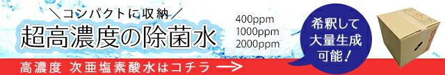 高濃度ジア水 希釈タイプ高濃度次亜塩素酸水