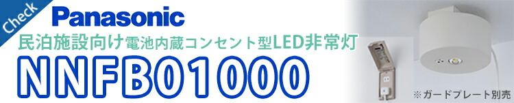 NNFB01000 パナソニック 民泊施設向け電池内蔵コンセント型LED非常灯