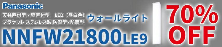 パナソニック ウォールライト NNFW21800 LE9 70%OFF