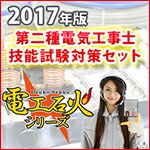 第二種電気工事士技能試験セット