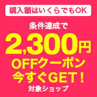 2,300円OFF Viberクーポンキャンペーン 今すぐGET!