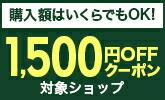 1,500円OFF Viberクーポンキャンペーン