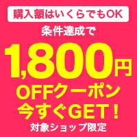 1,800円OFF Viberクーポンキャンペーン