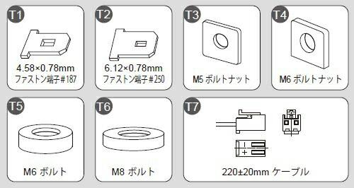 電菱バッテリー 端子形状