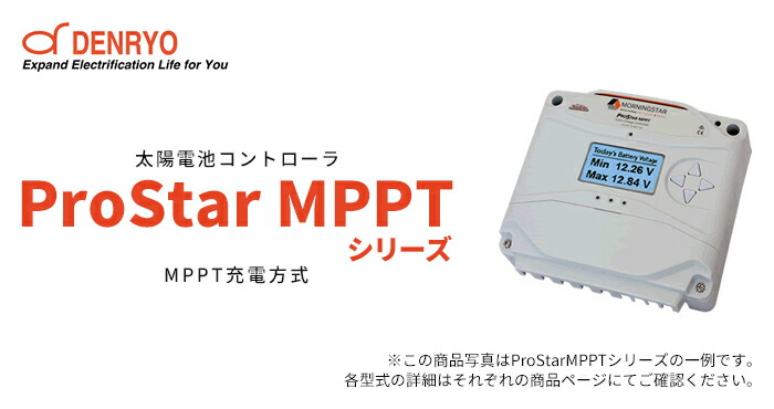 電菱 PS-MPPT-40M 太陽電池充放電コントローラ (MPPT充電方式) <ProStarシリーズ>