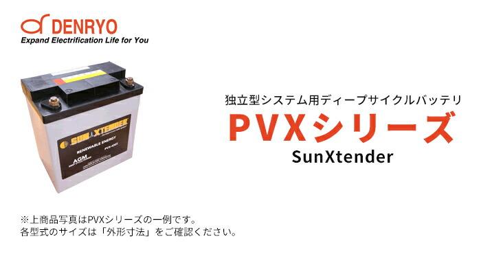 電菱 独立型システム用ディープサイクルバッテリ <PVXシリーズ>