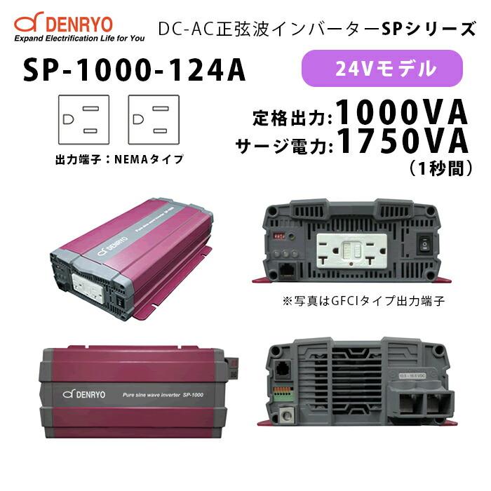 SPシリーズ SP-1000