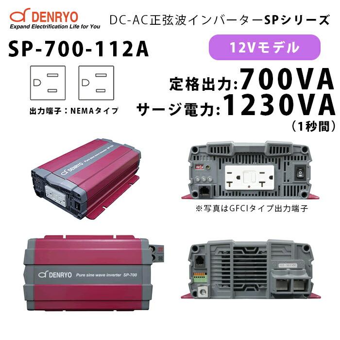 SPシリーズ SP-700