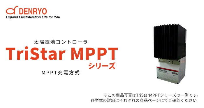 電菱 TS-MPPT-45 太陽電池充電コントローラ (MPPT充電方式) <TriStarシリーズ>