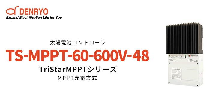 電菱 TS-MPPT-60-600V-48 太陽電池充電コントローラ (MPPT充電方式) <TriStarシリーズ>