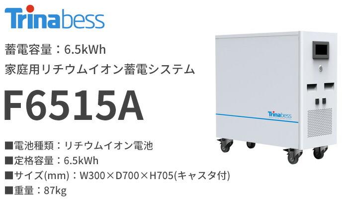 トリナ・ソーラー 家庭用リチウムイオン蓄電システム 6.5kWh F6515A