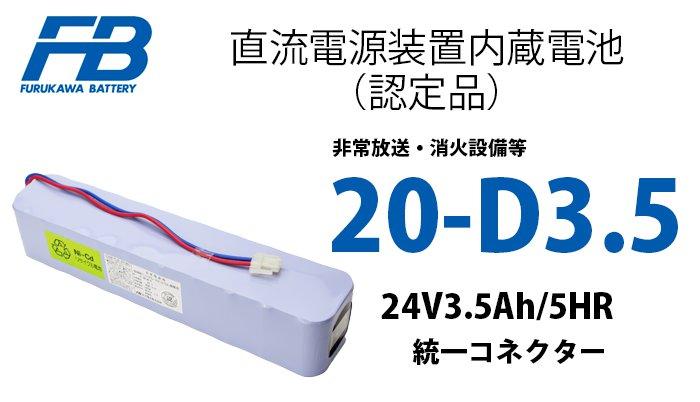 古河電池 20-D3.5