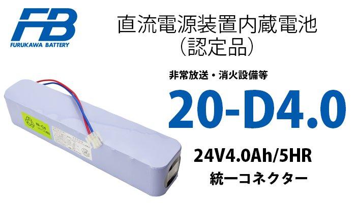古河電池 20-S104A