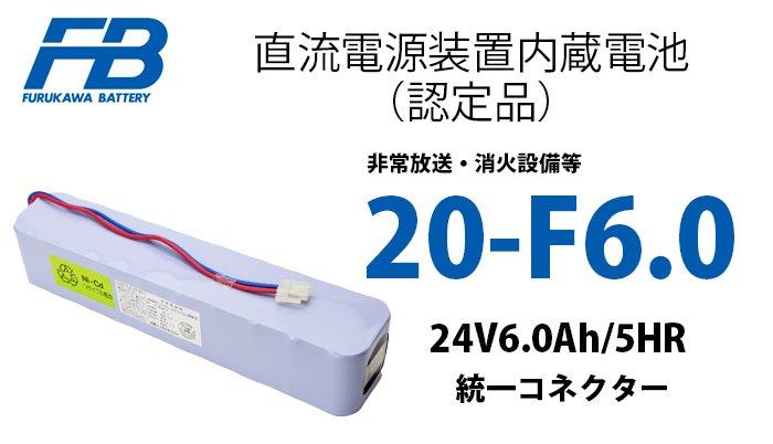 古河電池 20-F6.0
